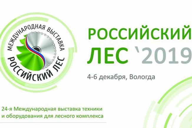 На международной выставке «Российский лес» АО «ВОМЗ» STEELBEAR представил обновленный прицеп на двускатной ошиновке