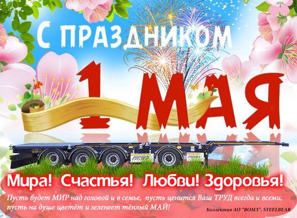 С Праздником Мира и Труда!